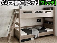 店長中村が語る大人用二段ベッド!大人が使うのに安心安全な最適な二段