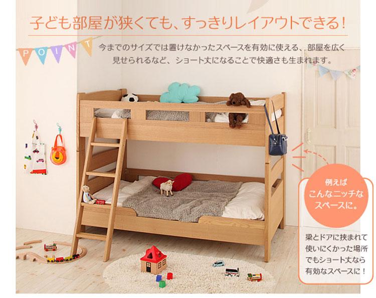 コンパクトな二段ベッドとは。 コンパクト二段ベッドの定義と考察