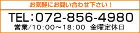 TEL��072-856-4980���ĶȻ���10:00��18:00 (�ڡ�E��19:00��E