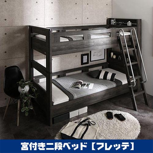 頑丈で丈夫な二段ベッドの事ならマルトク家具へ フランスベッドや