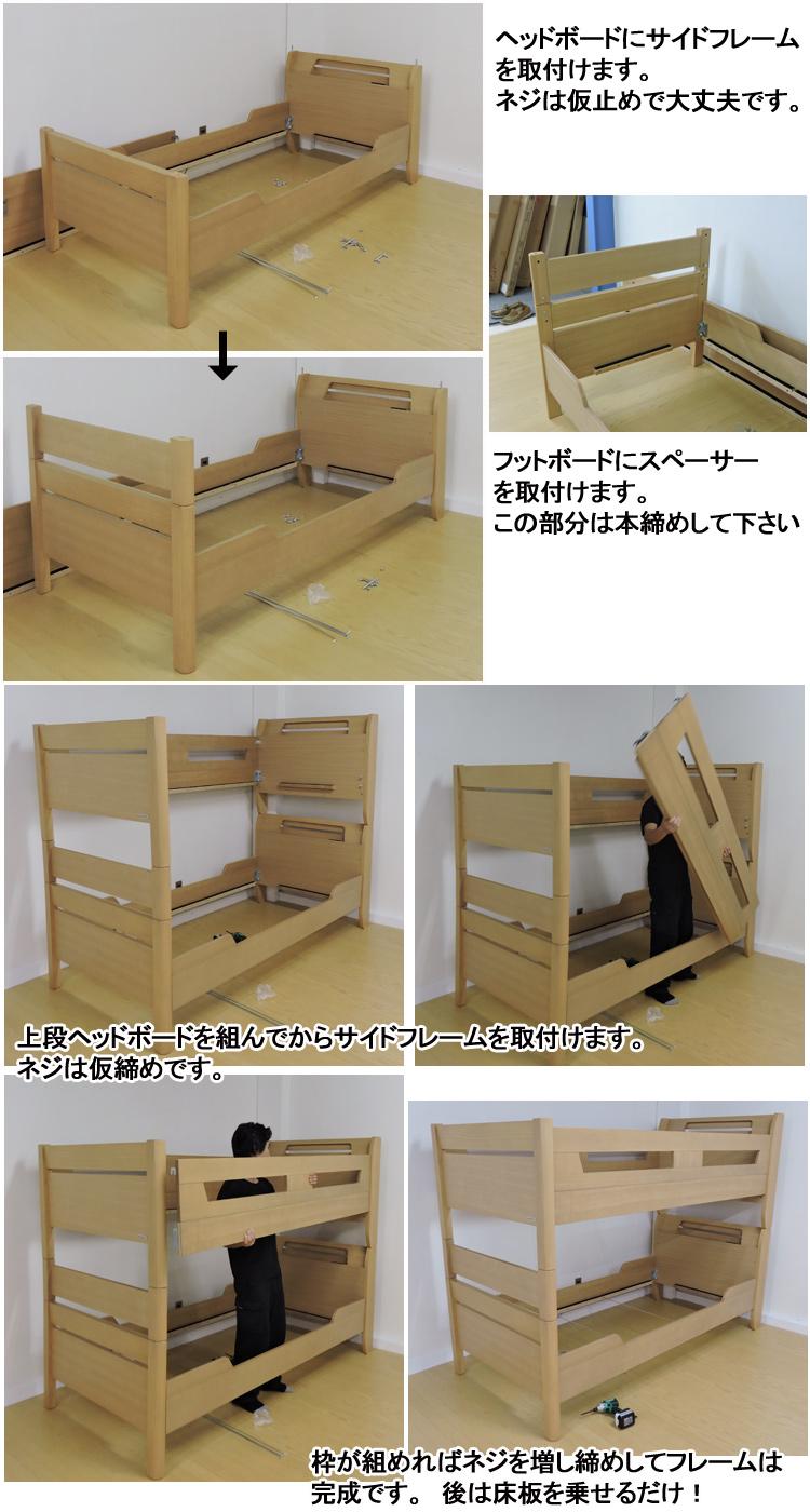 大人の為の宮付き二段ベッド カレナ宮付き二段ベッド