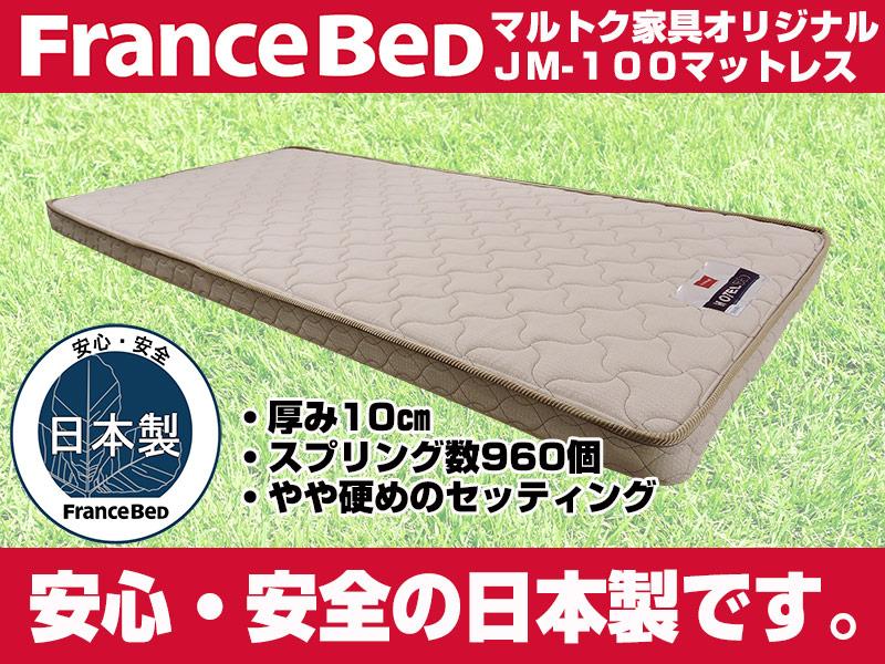 2段ベッド用マットレスに最適な薄型マットレス フランスベッドJM 100